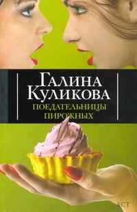 Поедательницы пирожных ( Куликова Г.М.  )