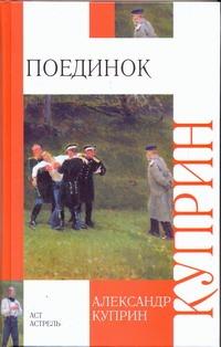 Куприн А.А. - Поединок обложка книги