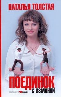 Толстая Наталья - Поединок с изменой обложка книги
