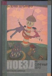 Вербинина Валерия - Поезд на Солнечный берег обложка книги