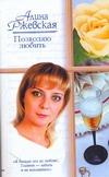 Ржевская А. - Позволяю любить обложка книги