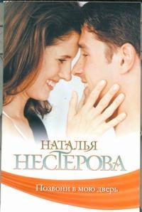 Позвони в мою дверь Нестерова Наталья