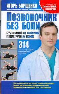 Борщенко И.А. - Позвоночник без боли обложка книги