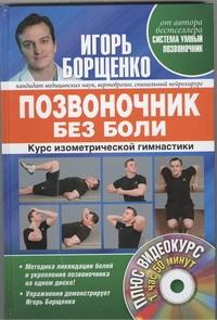 Борщенко И.А. - Позвоночник без боли. Курс изометрической гимнастики. (+DVD) обложка книги