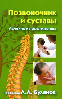 Буланов Л.А. - Позвоночник и суставы. Лечение и профилактика обложка книги