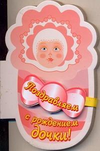 Пикулева Н.В. - Поздравления с рождением дочки обложка книги