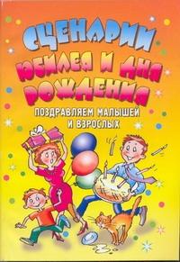 Кугач А.Н. - Поздравляем малышей и взрослых. Сценарии юбилея и дня рождения обложка книги