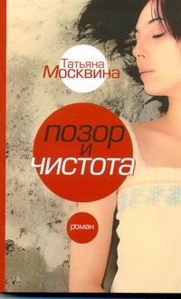 Москвина Т.В. - Позор и чистота. Народная драма в тридцати главах обложка книги