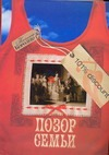 Королева Татьяна - Позор семьи обложка книги