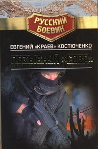 Костюченко Краев Е. - Позывной Сова обложка книги