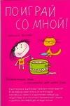 Коскова Н.В. - Поиграй со мной обложка книги