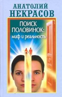 Некрасов А.А. - Поиск половинок: миф и реальность обложка книги