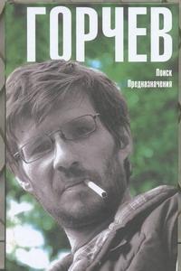 Горчев Дмитрий - Поиск Предназначения обложка книги