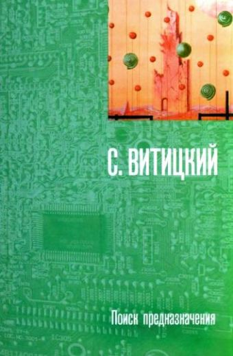 Поиск предназначения, или Двадцать седьмая теорема этики Витицкий (Стругацкий Б.) С.