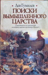 Гумилев Л.Н. - Поиски вымышленного царства обложка книги