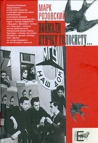 Розовский М. - Поймали птичку голосисту... обложка книги