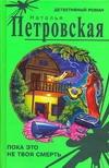 Петровская Н.Р. - Пока это не твоя смерть обложка книги