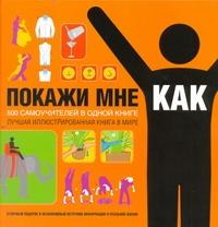 Покажи мне, как. 500 самоучителей в одной книге Русакова А.В.