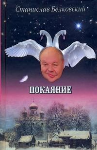 Покаяние обложка книги