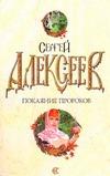 Алексеев С.Т. - Покаяние пророков обложка книги