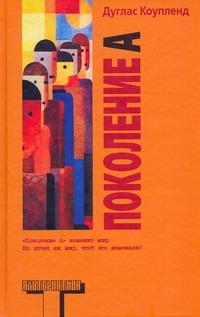 Коупленд Д. - Поколение A обложка книги