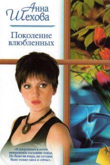 Шехова Анна - Поколение влюбленных обложка книги