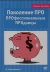 Поколение ПРО. ПРОфессиональные ПРОдавцы Новолоцкая Я.Е.