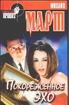Март М. - Покореженное эхо обложка книги
