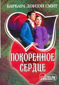Покоренное сердце обложка книги