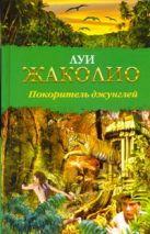 Жаколио Л. - Покоритель джунглей' обложка книги
