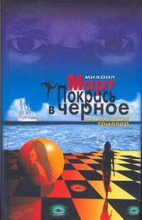 Покрась в черное. Приглашение на эшафот от book24.ru