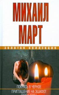 Март М. - Покрась в черное. Приглашение на эшафот обложка книги