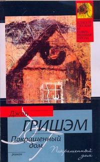 Гришэм Д. - Покрашенный дом обложка книги