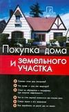 Шевчук Д.А. - Покупка дома и земельного участка: шаг за шагом обложка книги