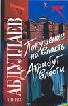 Абдуллаев Ч.А. - Покушение на власть. Атрибут власти обложка книги