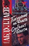 Абдуллаев Ч.А. - Покушение на власть. Субъект власти обложка книги