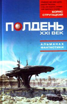 Мазин А.В. - Полдень, XXI век. обложка книги