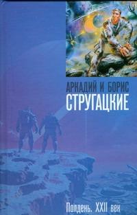 Полдень, XXII век Стругацкий А.Н.
