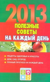 Григорьева А.И. - Полезные советы на каждый день 2013 года обложка книги