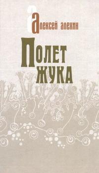 Полет жука обложка книги