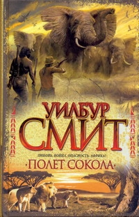 Смит У. - Полет сокола обложка книги