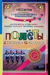 Полеты с песнями и танцами обложка книги
