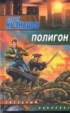 Полигон обложка книги