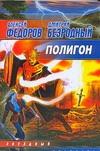 Полигон Федоров Алексей