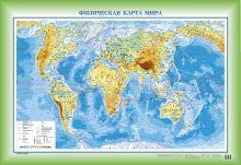 . - Политическая карта мира. Физическая карта мира обложка книги