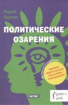 Адизес И. К. - Политические озарения' обложка книги