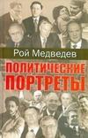 Медведев Р.А. - Политические портреты обложка книги