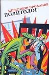 Проханов А.А. - Политолог обложка книги