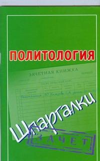 Политология ( Князева С.А.  )
