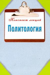 Политология ( Ильина Т.А.  )